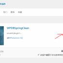 WPDBSpringClean——删除wordpress插件残留、优化数据库